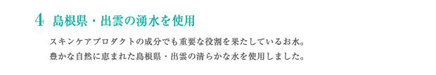 島根県・出雲のわき水を使用