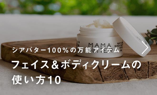 シアバター100%の万能アイテム フェイス&ボディクリームの使い方10