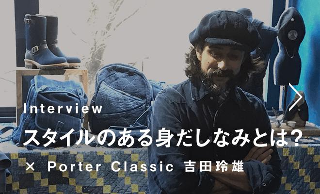 Interview スタイルのある身だしなみとは? ×Porter Classic 吉田玲雄