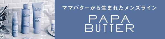 ママバターから生まれたメンズライン PAPA BUTTER