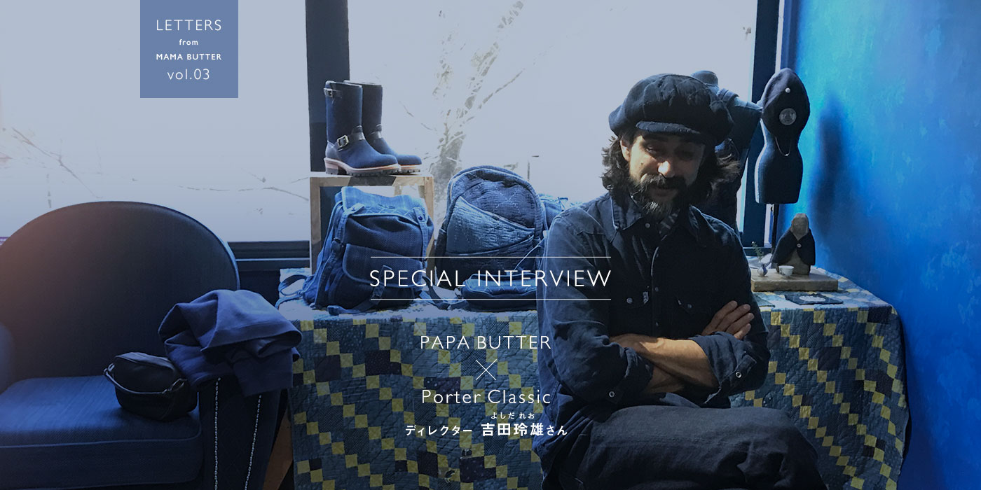 SPECIAL INTERVIEW PAPA BUTTER×Porter Classic ディレクター 吉田玲雄さん