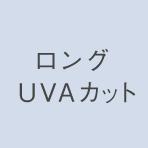 UVケアミルク