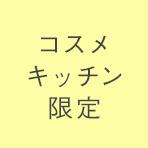 ハンドクリーム【リサとガスパール】